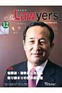 The Lawyers December 2014