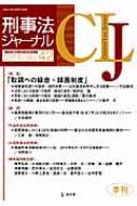 刑事法ジャーナル 第42号(2014年)
