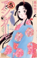 アシガール 5 マーガレットコミックス
