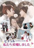 HeeChul (SUPER JUNIOR)Global We Got Married Vol.2