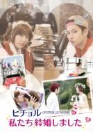 HeeChul (SUPER JUNIOR)Global We Got Married Vol.3