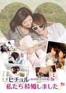 HeeChul (SUPER JUNIOR)Global We Got Married Vol.4