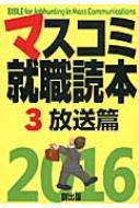 マスコミ就職読本 2016年度版 3 放送篇