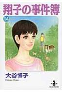 翔子の事件簿 14 秋田文庫