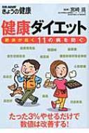 健康ダイエット 肥満が招く11の病を防ぐ 別冊NHKきょうの健康