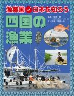 漁業国日本を知ろう 四国の漁業