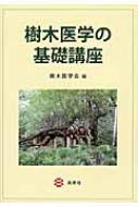 樹木医学の基礎講座