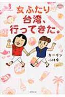 女ふたり台湾、行ってきた。 地球の歩き方コミックエッセイ