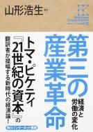 第三の産業革命 経済と労働の変化 角川インターネット講座