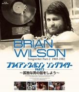 Brian Wilson Songwriter Part-2 〜孤独な男の話をしよう〜