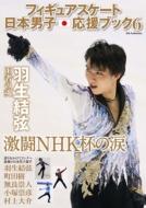 フィギュアスケート日本男子応援ブック 6