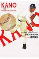 Kano—カノ— 1931 海の向こうの甲子園