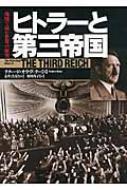 地図で読む世界の歴史 ヒトラーと第三帝国