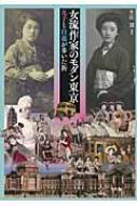 女流作家のモダン東京 花子と白蓮が歩いた街 らんぷの本
