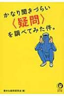 かなり聞きづらい疑問を調べてみた件。 KAWADE夢文庫