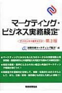 マーケティング・ビジネス実務検定 アドバンスト版テキスト