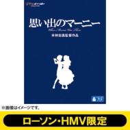 思い出のマーニー ブルーレイディスク【ローソン・HMV限定特典付】