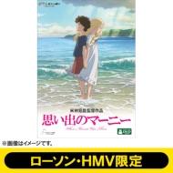 思い出のマーニー DVD【ローソン・HMV限定特典付】