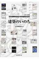 建築のいのち 2014年度日本建築学会設計競技優秀作品集