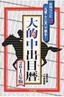 『日刊コンピ』+『九星・十二支』で獲る!大的中出目暦 2015年版