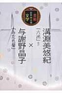 溝淵美悠紀「六出」ほか×与謝野晶子「みだれ髪」 世界美術×文学全集