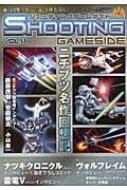 シューティングゲームサイド Vol.11 ゲームサイドブックス