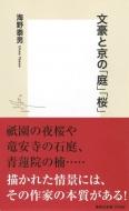 文豪と京の「庭」「桜」 集英社新書