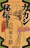 NARUTO ‐ナルト‐ カカシ秘伝 氷天の雷 JUMP j BOOKS