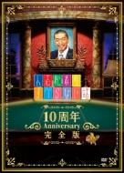 人志松本のすべらない話 10周年Anniversary完全版≪初回限定パッケージ≫