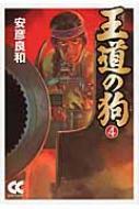 王道の狗 4 中公文庫コミック版