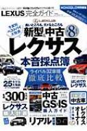 Lexus完全ガイド 晋遊舎100%ムックシリーズ