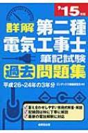 詳解 第二種電気工事士筆記試験過去問題集 '15年版