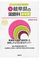 岐阜県の国語科参考書 2016年度版 教員採用試験「参考書」シリーズ