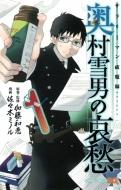 サラリーマン祓魔師 奥村雪男の哀愁 1 ジャンプコミックス