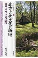 北方古代文化の邂逅・カリカリウス遺跡 シリーズ「遺跡を学ぶ」