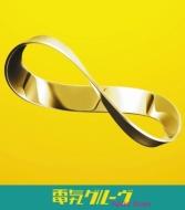 Fallin' Down(+DVD)【初回生産限定盤】