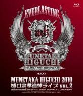 Everlasting Munetaka Higuchi 2010 樋口宗孝追悼ライブ Vol.2