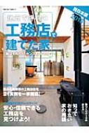 地元で評判の工務店で建てた家 2015年西日本版