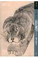 もっと知りたい長沢蘆雪 生涯と作品 アート・ビギナーズ・コレクション