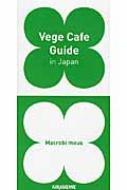 Vege Cafe Guide in Japan
