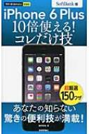 Iphone6 Plus 10倍使える!コレだけ技 Softbank版 今すぐ使えるかんたんmini