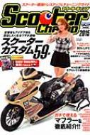 Scooter Champ 2015 サンエイムック