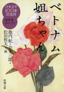 日本文学100年の名作 ベトナム姐ちゃん 第6巻 1964‐1973 新潮文庫