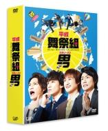 平成舞祭組男 DVD-BOX 豪華版<初回限定生産>