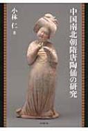 中国南北朝隋唐陶俑の研究