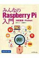 みんなのRaspberry Pi入門 対応言語:Python