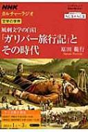NHKカルチャーラジオ 文学の世界 風刺文学の白眉 『ガリバー旅行記』とその時代 (NHKシリーズ)
