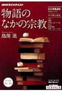 物語のなかの宗教 NHKシリーズ NHKラジオテキスト こころをよむ
