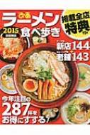 ラーメン食べ歩き 2015首都圏版