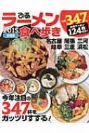 ラーメン食べ歩き 2015東海版